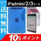 ショッピングiPad iPad mini ケース TPUケースカバー10%ポイント