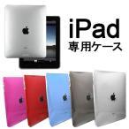 iPadケース/iPad専用/新品/本体保護に 6 Colors /クロネコDM便可