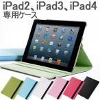 ショッピングipad2 iPad2/iPad3/iPad4ケース カバー PUレザー調ケース スタンド 回転レザーケース ブックタイプ