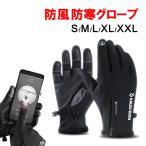 防風防寒グローブ タッチパネル対応手袋 ファスナー付 防寒手袋 スキーグローブ サイクリンググローブ 男女兼用 衝撃セール