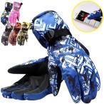 手袋 レディース メンズ スキーグローブ タッチパネル対応 防風 防寒 スマホ手袋 冬 アウトドア 自転車