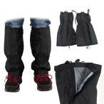 登山ゲイター レッグスパッツ レッグカバー アウトドアゲイター 足カバー 雪よけ 泥よけ 雨よけ ネコポス送料無料 翌日配達対応 秋のセール