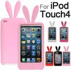 ケース カバー iPod touch4ケースカバー アイボッドタッチ ウサギの耳をデザインしたかわいいケース シリコンケースカバー