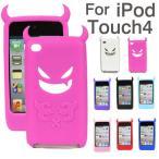 ケース カバー iPod touch4ケースカバー アイボッドタッチ 悪魔デビルケース シリコンケース 10%ポイント