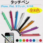 タッチペン iPad2、iPhone4S、iPodtouch用 メタリック メタルタッチ タッチパネルスマートフォン用