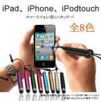 期間限定セール ミニタッチペン スマートフォン用 タッチパネルスマートフォン用 iPad、iPhone、iPodtouch用 10%ポイント