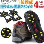 靴底取り付け型スパイク アイゼン 滑り止め 転倒防止 子供用(ジュニア用)から大人用まで ブラック 大感謝セール