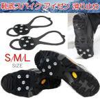 靴底取り付け型スパイク アイゼン 滑り止め 転倒防止 子供用(ジュニア用)から大人用まで ブラック