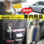 車用グッズ 車用サンバイザー 傘ホルダー シートバックポケット送料無料 翌日配達 クロネコDM便不可80Z145-80Z127-80Z175