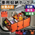 ショッピング収納ボックス 車用折畳み式収納ボックス クールボックス付き トランク収納ボックス レジャー アウトドア クロネコDM便不可