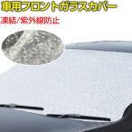 車用フロントガラスカバー 凍結防止カバー フロントガラスシート サンシェード 冬 夏 日よけ 翌日配達対応 ポイント消化
