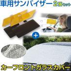車用フロントガラスカバー 凍結防止カバー フロントガラスシート 2個セット車用サンバイザー付き 翌日配達対応 ゆうパケット不可