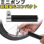 自転車 空気入れ 携帯ポンプ 最大120PSI ポータブルポンプ ミニエアーポンプ ネコポス送料無料 翌日配達対応