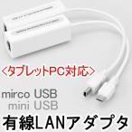 有線LANアダプタ android タブレットPC mirco/mini USB 端子→有線LAN 変換アダプタ