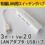 LANアダプタ- USBハブ 3ポート Ver2.0