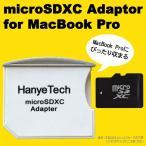 microSD アダプター microSDカード変換アダプタ MacBook Proにぴったり