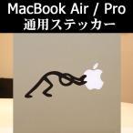 Macbook Air Macbook Pro ステッカー シール 人 プッシュ PUSH