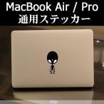 Macbook Air Macbook Pro ステッカー シール 奇妙な宇宙人