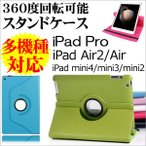 iPad mini/2/3/4 iPad Air/Air2  iPad2/3/4  PU レザーケース 80M001 AS11A030 AS33A017 80P048 80L001
