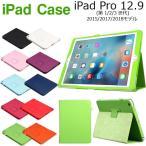 iPad Pro 12.9インチ用PUレザーケース タッチペンホルダー付き スタンド  10%ポイント 特売