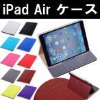 ショッピングiPad iPad Air用 型押し PUレザーケース スタンド スリープ機能 10%ポイント
