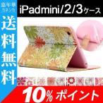 ショッピングiPad iPad mini/2/3 PUレザーケース カバー レザー 花 スリープ機能 スタンドケース 10%ポイント