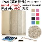 iPad Air iPad5 iPadAir2 iPad6 iPad mini/2/3/4 ケースカバー スリープ スタンド 超薄 軽量AS11A024AS11A025+AS11A029