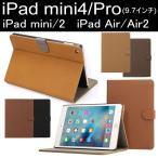 古董 - iPad Mini ipadmini2 iPad mini4 ケース iPad Air iPad Air2 iPad Pro 9.7インチ ケース カバー アンティーク PU レザーケース AS11A027、AS11A032
