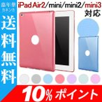 ショッピング軽量 iPad mini mini2 mini3ケース iPad Air2 iPad6 TPUケースカバー 10%ポイント