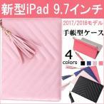 Yahoo!嘉年華新型iPad 9.7インチ 2017年モデル iPad5 /2018年モデル iPad6ケース タッセル付き 手帳型ケース スタンドケース 衝撃セール