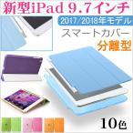 新型iPad 9.7インチ 2017年モデル iPad5 ケース スマートカバー ケース 分離型 オートスリープ 半透明ケース 軽量 極薄
