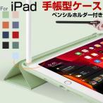 iPad(第5世代)/iPad(第6世代)/iPad(第7世代) /iPad (第 8 世代)/iPad mini (第5世代) iPad Air (第4世代)対応ケース ペンシルホルダー付き手帳型ケース 翌日配達