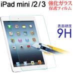 iPad mini/2/3用 強化ガラス液晶保護フィルム 硬度9H 普通 ガラスフィルム  ネコポス送料無料 翌日配達対応 Point 10倍!