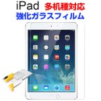 Apple�ȶ���/iPad5 2017 9.7/iPad Pro 9.7/ iPad air/air2�Ѷ������饹�վ��ݸ�ե���� ����9H Ķ��0.3mm �饦��ɥ��å��ù� �ƥ����� ����