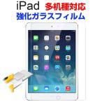 Apple�ȶ���/iPad5 2017 9.7/iPad Pro 9.7/ iPad air/air2/2018 iPad6�Ѷ������饹�վ��ݸ�ե���� ����9H 0.3mm�饦��ɥ��å��ù�