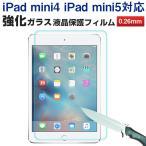 iPad mini4 iPad mini5強化ガラスフィルム 液晶保護フィルム 強化ガラス 硬度9H ラウンドエッジ加工 0.26mm AS11B022C