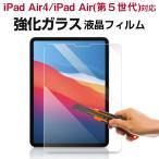 iPad Air4対応 ガラスフィルム 液晶保護 強化ガラスフィルム 液晶フィルム ネコポス送料無料 翌日配達対応