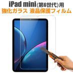 iPad mini(第6世代)用 液晶フィルム 強化ガラスフィルム 液晶保護 硬度9H ガラスフィルム ネコポス送料無料 翌日配達対応 秋のセール