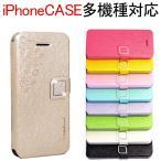 雅虎商城 - iPhone6/6siPhone6plus/6sPlusiPhoneSEiPhone5C/5S用ケースカバースタンドケース手帳型AS12A025AS13A03010%ポイントホークスセール