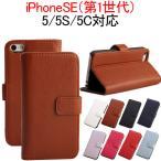大感謝祭 送料無料 iPhone SE iphone5 iphone5s iphone5c PUレザーケース 手帳型 横開きスマホケース スタンドケース 10%ポイント