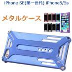ボーナスセール iPhone SE iPhone5 iPhone5s ケース メタル ケース 金属 ハードケース ハードカバー スマホケース バック ケース 10%ポイント