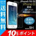 雅虎商城 - iPhone SE iPhone5 iPhone5S iPhone5C用強化ガラス液晶保護フィルム ガラス製 保護シート スマートフォン ガラスフィルム 硬度9H 10%ポイント