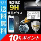 送料無料 iPhone SE iPhone5 iPhone5S iPhone5C用強化ガラス液晶保護フィルム ガラス製 保護シート スマートフォン ガラスフィルム 硬度9H 10%ポイント