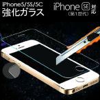 Yahoo!嘉年華iPhone SE/5 5S 5C 強化ガラス液晶保護フィルム ガラス製 保護シート  ガラスフィルム 硬度9H ラウンドエッジ加工10%ポイント 衝撃セール