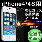 iPhone 4s 座 - IPHONE4 IPHONE4S用 強化ガラス液晶保護フィルム ガラス製 保護シート スマートフォン ガラスフィルム 厚さ0.33mm 硬度9H 普通 10%ポイント