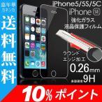 ホークスセール  iPhone SE iPhone5 iPhone5S iPhone5C 用強化ガラス液晶保護フィルム  ラウンドエッジ加工10%ポイント