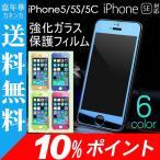 赤字処分セール iPhone SE iPhone5 iPhone5S iPhone5C 液晶保護フィルム 強化ガラス 保護シート スキンシール カラーフィルム 半面ミラー仕様10%ポイント