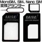 SIMアダプター Nano SIM Adaptor 取り出しツール付き