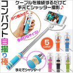 SALE!ミニセルカ棒 自撮り棒 セルカ棒 セルフィースティック 折りたたみ式 自分撮り スマホ iphone6s/6s Plus対応