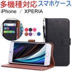 iPhone7/8/7 Plus/8 Plus iPhone6/6S/6S Plus/6 Plus SE/5/5S/5C XPERIA Z3 Z4用 PUレザーケース 手帳型  AS12A047 AS33A003 ホークスセール